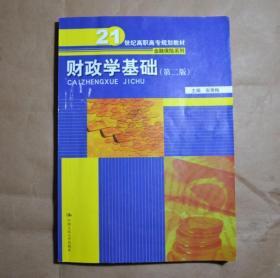 财政学基础 第2二版 金融保险系列 书 安秀梅 中国人民大学出版社
