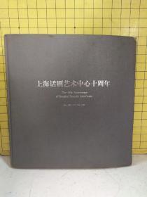 上海话剧艺术中心十周年(精装)