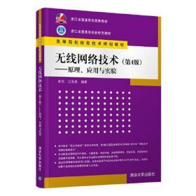二手无线网络技术—原理 应用与实验第4版金光清华大学9787302559085
