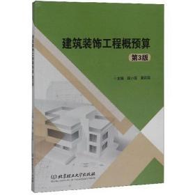 建筑装饰工程概预算