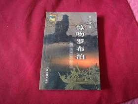 中国记者探险亲历《惊吻罗布泊》【作者题字签名盖章本】
