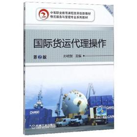 国际货运代理操作(第2版物流服务与管理专业系列教材中等职业教育课程改革创新教材)