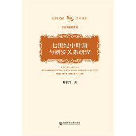 社科文献学术文库·文史哲研究系列-----七世纪中叶唐与新罗关系研究