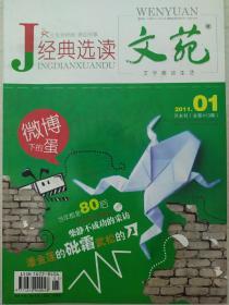 文苑·经典选读2011.01