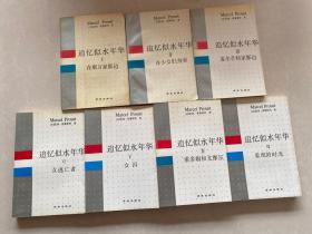 追忆似水年华(全七册)