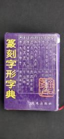 篆刻字形字典 精装