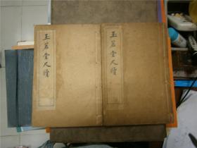 玉茗堂尺牍 有正书局民国版线装两册全