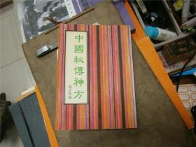 中国秘传神方