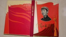 1969年江西省画册编辑组编印《井冈山的斗争》(精装)