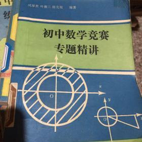 初中数学竞赛专题精讲