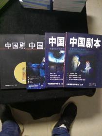 中国剧本2013 总第23.24.25.26期4本合售