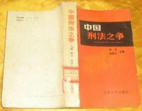 中国刑法之争--刑法分则各罪若干争论问题综述