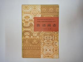 中国少数民族语言简志丛书     苗语简志