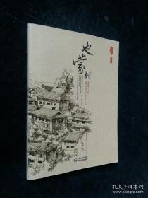 也蒙村(贵州传统村落全景录)库存未阅