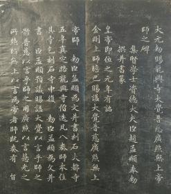 大元龙兴寺之碑·赵孟頫(小楷精品原碑石拓片)