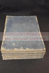 佛教古籍未售唯一《 ·583 无量寿经钞七卷》 正文全汉文 (日)释了慧著 约清早期和刻本  皮纸7册全
