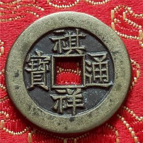 古钱币 雕母祺祥通宝 背宝源局包 浆老道鉴赏收藏。