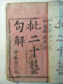 清嘉庆精刻本:【批二十艺句解】,邢退菴先生著。线装完整全一册,字体精美
