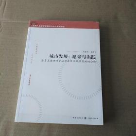 城市发展:愿景与实践(基于上海世博会城市最佳实践区案例的分析)