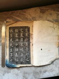 旧拓本:重修玉清宫碑铭