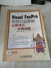 Visual FoxPro管理信息系统完整项目实例剖析