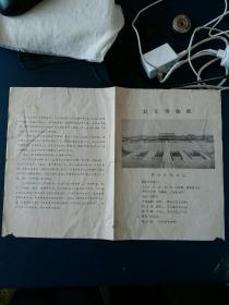 故宫博物院参观路线图(50年代正规单张8开  )