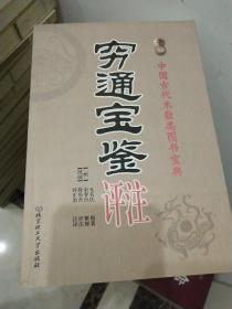 中国古代术数类图书宝典  穷通宝鉴评注   正版