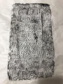 云南牟定大理国时期梵文经咒塔砖拓片三种一套