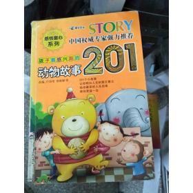 特价~特价!孩子最感兴趣的201个动物故事 9787104025412不详