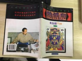中国民间美术丛书绝活儿-朱仙镇门神