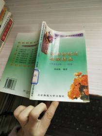 小学语文分册 (1-3年级)——中国特级教师教案精选