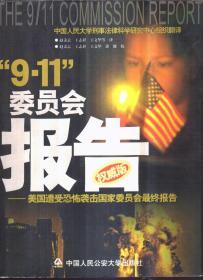 """""""9-11""""委员会报告:美国遭受恐怖袭击国家委员会最终报告"""