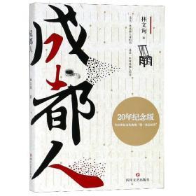 正版 成都人(20年纪念版)林文询97875411518   川文艺 书籍