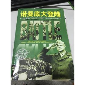 正版~正版现货!和平万岁第二次世界大战图文典藏本:诺曼底大登陆9787 尹洪举  著