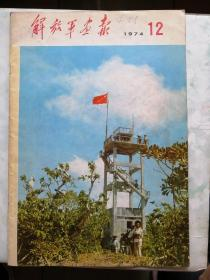 解放军画报1974年第12期