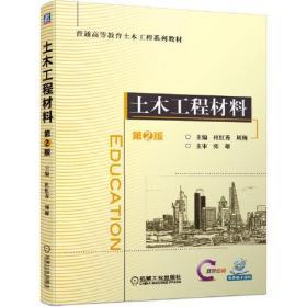 土木工程材料 第2版
