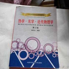 中学物理奥赛辅导:热学?光学?近代物理学(第2版)