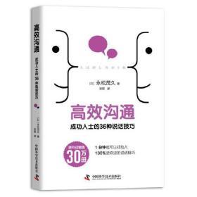 高效沟通 成功人士的36种说话技巧