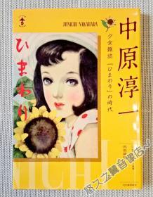【日文原版】中原淳一 少女杂志向日葵的时代 画册 画集 日本 昭和时代 和风 复古 摩登 美少女 美女图 手绘 插图 2011年