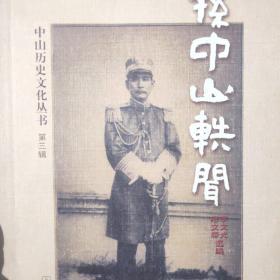 中山旧事(五本一套)