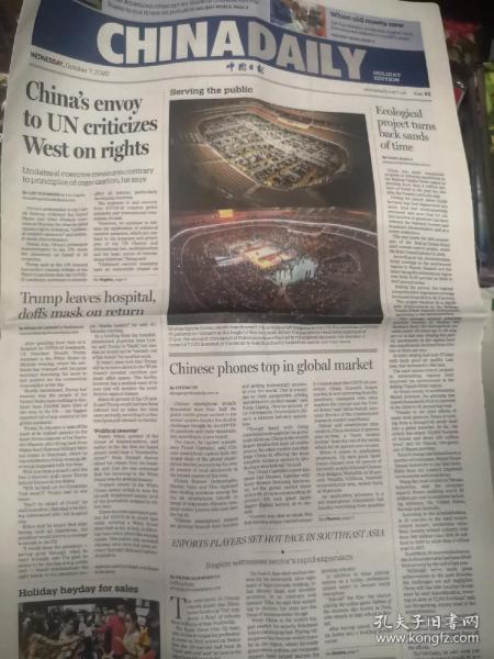 中國日報2020年10月7日
