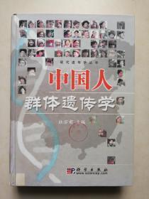中国人群体遗传学     精装16开一厚册   2004年一版一印    仅印2500册