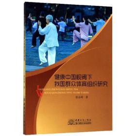 健康中国视阈下我国群众体育组织研究