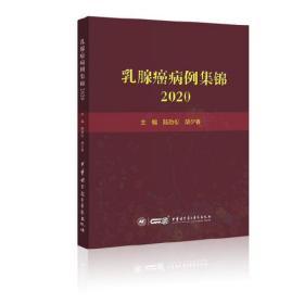 乳腺癌病例集锦(2020)
