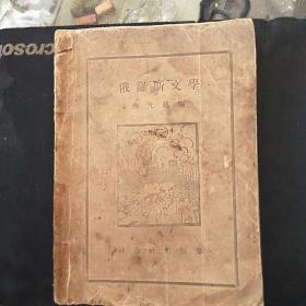 1927年上海创造社出版倪贻德封面版画左翼创始人蒋光慈著作:俄罗斯文学(首现2000册 品如图