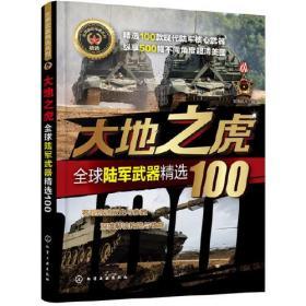 全球武器精选系列:大地之虎:全球陆军武器精选100