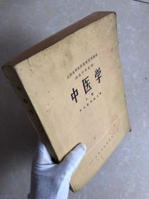 全国高等医药院校试用:中医学(上册)