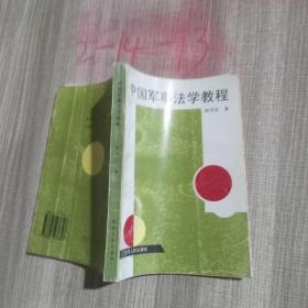 中国军事法学教程