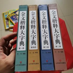 金文楷释大字典全四册