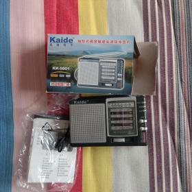 凯迪收音机(快递发货)